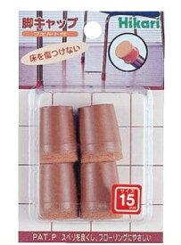 硬質フェルト付脚キャップ パイプイス用 15mmφ 1パック4ヶ入り キズ防止 騒音防止