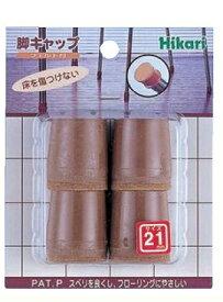 硬質フェルト付脚キャップ パイプイス用 21mmφ 1パック4ヶ入り キズ防止 騒音防止