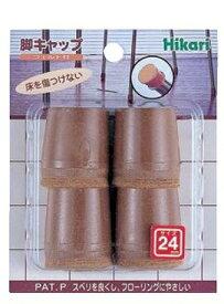 硬質フェルト付脚キャップ パイプイス用 24mmφ 1パック4ヶ入り キズ防止 騒音防止