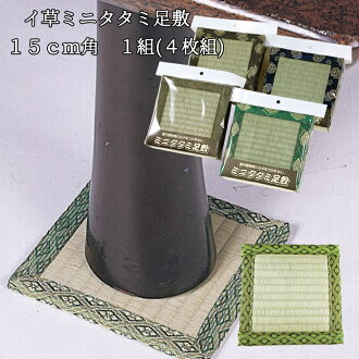 Natural Lee on grass mats to protect! Lee grass mini tatami foot-mounted angle of 15 cm 1 set (4 pieces) low-mounted low scratches figurine litter prevention made in Japan tatami rugs