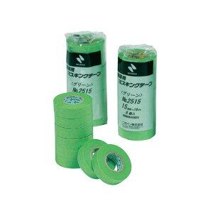 業務用マスキングテープ 緑 18mm×18m 7巻1包 配送用品 梱包用 資材