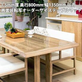 透明テーブルマット 両面非転写 1.5mm厚 テーブルマット 透明 800×1350mm以内 クリア テーブルクロス 透明ビニールマット オーダーサイズ 別注