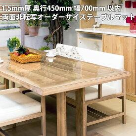透明テーブルマット 両面非転写 1.5mm厚 テーブルマット 透明 450×700mm以内 クリア テーブルクロス 透明ビニールマット オーダーサイズ 別注