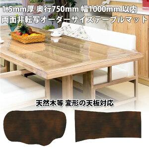 変型 オーダーサイズ 1.5mm厚 透明テーブルマット 両面非転写 750×1000mm以内 テーブルマット 透明 クリア 透明ビニールマット テーブルクロス