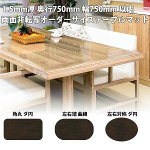 変型 オーダーサイズ 1.5mm厚 透明テーブルマット 両面非転写 750×750mm以内 テーブルマット 透明 クリア 透明ビニールマット テーブルクロス