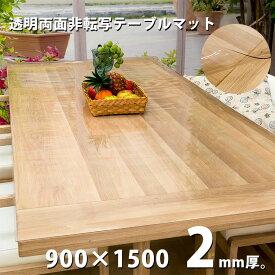 テーブルマット 透明 クリアータイプ 2mm厚 両面非転写 日本製 約900×1500mm デスクマット テーブルクロス ビニールシート クリアー テーブルランナー ビニールマット