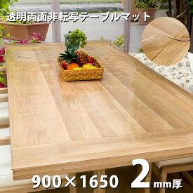 テーブルマット 透明 クリアータイプ 2mm厚 両面非転写 日本製 約900×1650mm デスクマット テーブルクロス ビニールシート クリアー テーブルランナー ビニールマット