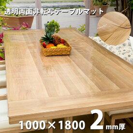 テーブルマット 透明 クリアータイプ 2mm厚 両面非転写 日本製 約1000×1800mm デスクマット テーブルクロス ビニールシート クリアー テーブルランナー ビニールマット