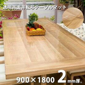 テーブルマット 透明 クリアータイプ 2mm厚 両面非転写 日本製 約900×1800mm デスクマット テーブルクロス ビニールシート クリアー テーブルランナー ビニールマット