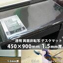 デスクマット 子供 学習机用 トーメイ両面非転写デスクマット 450×900mm 1.5mm厚 クリアー 紙の字写りしない 透明 テ…