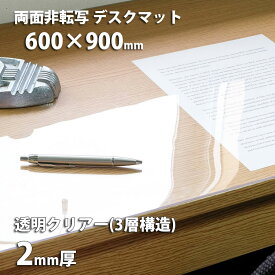デスクマット 透明 クリアータイプ 2mm厚 両面非転写 600×900mm テーブルマット 学習机 ビニールシート クロス 送料無料 事務机