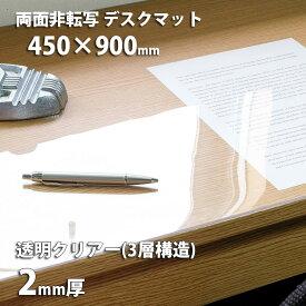 デスクマット 透明 クリアータイプ 2mm厚 両面非転写 450×900mm テーブルマット 学習机 ビニールシート クロス 送料無料 事務机