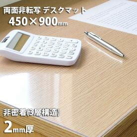 デスクマット 2mm厚 非密着タイプ 両面非転写 460×880mm テーブルマット 学習机 ビニールシート クロス 送料無料 事務机