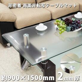 テーブルマット 透明 非密着タイプ 2mm厚 両面非転写 日本製 約900×1500mm デスクマット テーブルクロス ビニールシート クリアー テーブルランナー ビニールマット