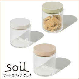 soilソイルフードコンテナガラス