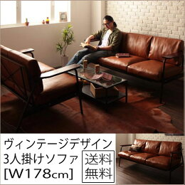 ヴィンテージデザインソファ3人掛けソファ[幅178cm]【OLDTASTE】オールドテイスト全国一律送料無料