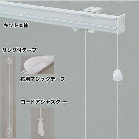 プレーンシェードキットコード式 幅91〜140cmまで×高さ220cmまで