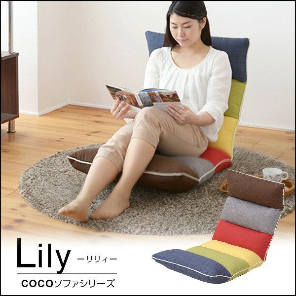 座椅子 座いす リクライニング ハイバック チェア 1人掛け フロアチェア ソファ カラフル おしゃれ 可愛い COCOソファシリーズ Lily インテリアカフェ