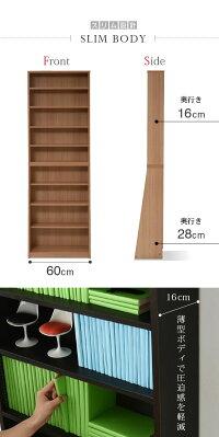 1cmピッチ薄型大容量文庫本ラック幅60本棚リビング収納木製収納家具本収納コミックCDDVD
