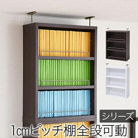 【送料無料】本棚 薄型 オープンラック 上置き 幅41.5 MEMORIA 棚板が1cmピッチで可動する 文庫本 収納 ラック ワイド ブックシェルフ 木製 大容量 書斎収納