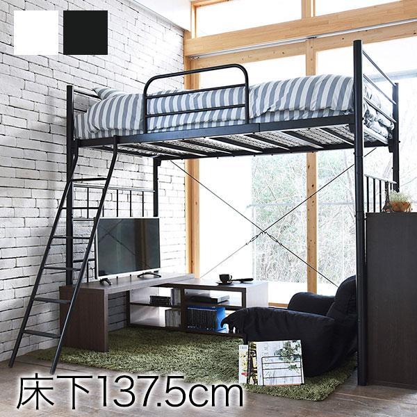 [クーポンで5%OFF] 極太 ロフトベッド シングル パイプベッド フレーム 耐 荷重 120kg ハイタイプ 高さ180cm | 省スペース ベッド パイプ シンプル ロフト 付き 大人用 子供 白 ホワイト ブラック シングルベッド