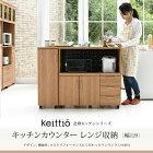 Keittio北欧キッチンシリーズ幅120キッチンカウンターレンジ収納収納庫付きウォールナット調北欧デザインスライドレンジ台引き出し付き