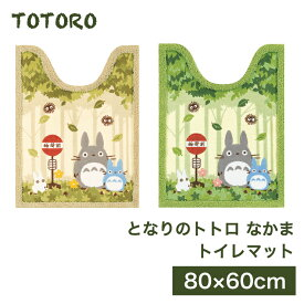 となりのトトロ なかま トイレマット 80cm 洗える 80×60cm ジブリ トトロ ネコバス まっくろくろすけ