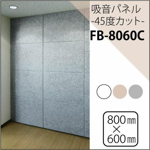 硬質 吸音パネル フェルメノン 80cm×60cm 45度カット騒音対策 壁 吸音 吸音 賃貸 フェルト吸音 壁面装飾パネル 硬質吸音フェルトボード ドリックス 壁 Felmenon