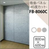 フェルメノン吸音パネル45C騒音対策壁吸音賃貸フェルト吸音壁面装飾パネル45度カット硬質吸音フェルトボードドリックス