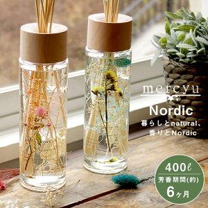 mercyu メルシーユー リードディフューザー Nordic Collection ノルディックコレクション MRU-70 400ml アロマオイル ハーバリウム ドライフラワー ルームフレグランス 芳香 香り 大容量 おしゃれ ギフ