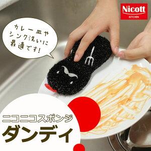 ダンディ ニコニコスポンジ スポンジ 食器洗い かわいい キッチン 雪だるま PET糸