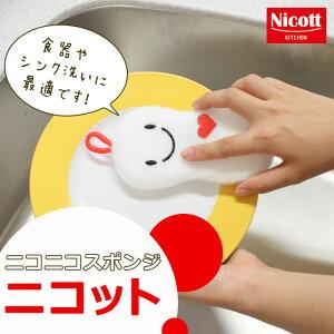ニコット ニコニコスポンジ スポンジ 食器洗い かわいい キッチン 雪だるま PET糸