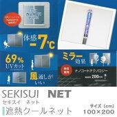 【遮熱・UVカット】積水遮熱クールネット100×200cm取付け簡単