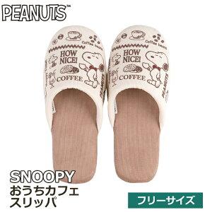 新作 スヌーピー おうちカフェ スリッパ フリーサイズPEANUTS SNOOPY おしゃれ かわいい センコー 洗える