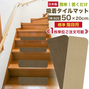 【1枚単位でのご注文可能】階段マット 階段 おしゃれ 滑り止め マット (日本製 50cm×20cm 薄さ3mm) 階段 滑り止め マット ズレない吸着タイルマット 洗濯OK 吸着タイルカーペット ペット カーペ