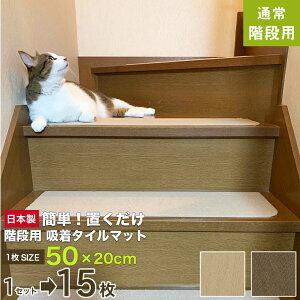 階段マット 階段 おしゃれ 滑り止め マット (日本製 50cm×20cm 15枚入 薄さ3mm)階段 滑り止め マット ズレない吸着タイルマット 洗濯OK 吸着タイルカーペット ペット カーペット 洗えるマット 階