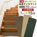 階段マット 置くだけ 階段 おしゃれ 滑り止め マット (大判 70×20cm 15枚入 薄さ3mm 日本製)大判サイズ 階段 滑り止…