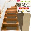階段マット 置くだけ 階段 吸着タイルマット (日本製 50cm×20cm 15枚入 薄さ3mm)ズレない吸着タイルマット 洗濯OK 吸着タイルカーペット ペッ...