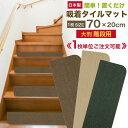【1枚単位でのご注文可能】階段マット 置くだけ 階段 おしゃれ 滑り止め マット (大判 70×20cm 薄さ3mm 日本製)大判…