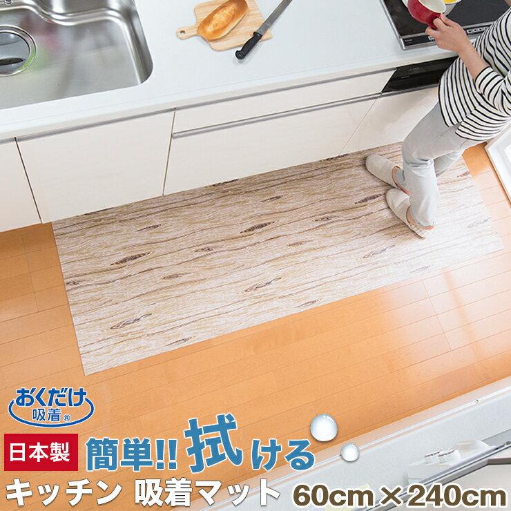 拭けるキッチンマット ウッド調 60×240cmおくだけ 吸着タイルマット 薄さ2mm (日本製 1枚入)吸着 キッチン 台所 耐水性 ズレない吸着タイルマット 吸着マット