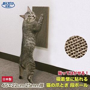 吸着 壁に貼れる猫の爪とぎ 段ボール 猫 つめとぎ 日本製 45×22cm 25mm厚 貼ってはがせる 吸着爪とぎ! 賃貸OK ネコ用 つめとぎ 壁を傷つけない 好きな高さ位置に貼れる ダンボール ペット