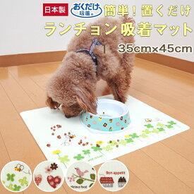 ペット用床保護 ペット用吸着ランチョンマット 35×45cmおくだけ ランチョンマット 薄さ1mm (日本製 1枚入全4色)吸着タイルカーペット ペット ズレない 洗濯OK 滑り止めカーペット 食べこぼしもひとふき