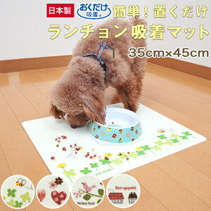 ペット用床保護 ペット用吸着ランチョンマット 35×45cmおくだけ ランチョンマット 薄さ1mm (日本製 1枚入全4色)吸着タイルカーペット ペット ズレない 洗濯OK 滑り止めカーペット 食べこぼしも