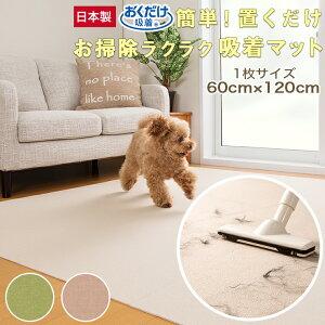 ペット用床保護 吸着おそうじラクラクマット 60×120cmおくだけ 吸着おそうじラクラクマット 薄さ3mm (日本製 1枚入全2色)吸着タイルカーペット ペット ズレない吸着タイルマット 洗濯OK 滑り止