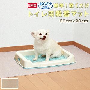ペット用床保護 ペット用トイレ下敷きマット 60×90cmおくだけ 吸着トイレマット 薄さ4mm (日本製 1枚入全1色)吸着タイルカーペット ペット ズレない 洗濯OK 滑り止めカーペット トイレにちょう
