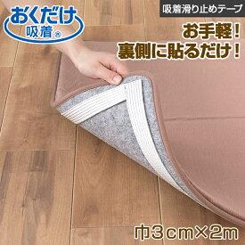 吸着安心すべり止めテープ ベビー用 巾3cm×2m貼るだけ 吸着テープ (日本製) ズレないテープ 吸着テープ ベッド ラグ カーペット