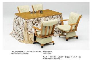 こたつテーブルこたつセット炬燵コタツ長方形幅135135幅奥行き85高さ68cmテーブルx11Pチェアx4布団x1天然木木製シンプル組立ダイニングこたつ座卓送料無料楽天通販