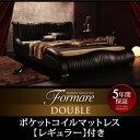 ベッド ダブル ダブルベッド ポケットコイル マットレス付き ベッドフレーム モダン デザイナーズ 流線型 スーパーソ…