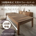 テーブル伸長式テーブルエクステンションローテーブル机食卓会議用カフェテーブル幅120-150-180cmウォールナット無垢天然木木製ビンテージおしゃれモダン