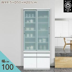 ポイント5倍19日20時から [送料無料] 食器棚 幅100cm 食器棚 完成品 食器収納棚 ダイニングボード 100 大川家具 国産 ホワイト 白 キッチンボード カップボード 高さ201 引き戸